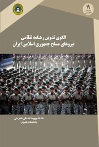 الگوی تدوین رهنامه نظامی نیروهای مسلح جمهوری اسلامی ایران