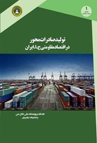 تولید صادرات محور در اقتصاد مقاومتی ج.ا.ایران