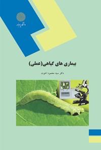بیماریهای گیاهی (عملی)