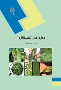 بیماریهای گیاهی (نظری)