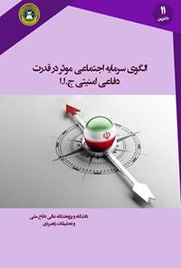 الگوی سرمایه اجتماعی مؤثر در قدرت دفاعی- امنیتی؛ جمهوری اسلامی ایران