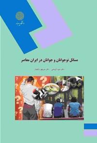 مسائل نوجوانان و جوانان در ایران معاصر