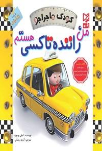 من راننده تاکسی هستم