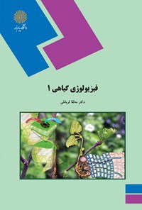 فیزیولوژی گیاهی ۱