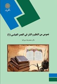 نصوص من النظم و النثر فی العصر العباسی (۱)