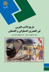 تاریخ الادب العربی فی العصرین المملوکی و العثمانی