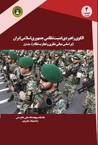 الگوی راهبردی امنیت نظامی جمهوری اسلامی ایران؛ جلد اول
