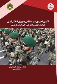 الگوی راهبردی امنیت نظامی جمهوری اسلامی ایران؛ جلد دوم