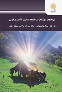 تاریخچه و روند تحولات جامعه عشایری با تاکید بر ایران