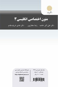(English in Knowledge and Information Science (3