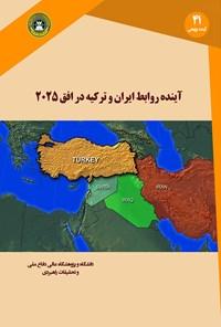 آینده روابط ایران و ترکیه در افق ۲۰۲۵