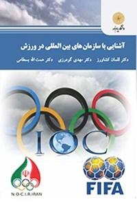 آشنایی با سازمانهای بینالمللی در ورزش