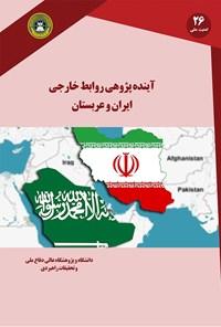 آیندهپژوهی روابط خارجی  ایران و عربستان