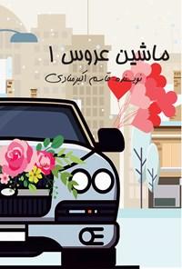 ماشین عروس ۱