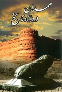 همدان، دروازه تاریخ