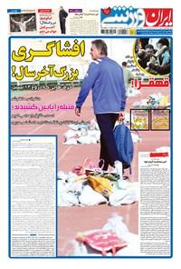 ایران ورزشی - ۱۳۹۳ سه شنبه ۲۶ اسفند