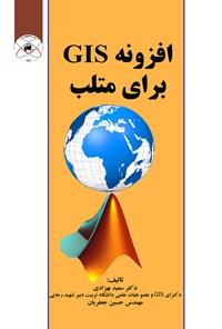 افزونه GIS برای متلب