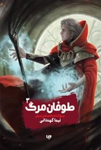 پنجگانه پادشاهی جهان؛ جلد سوم
