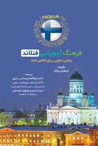 فرهنگ آموزشی فنلاند
