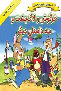 خرگوش و لاک پشت و سه داستان دیگر