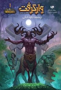 چشمه جاودانگی؛ جلد اول