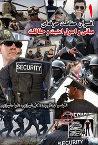 افسران حفاظت حرفهای؛مبانی و اصول امنیت و حفاظت