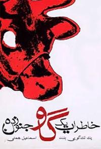 خاطرات یک گاو جنون زده