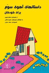 داستانهای آهوی سوم (برای کودکان)
