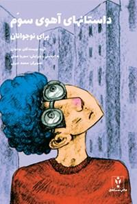 داستانهای آهوی سوم (برای نوجوانان)
