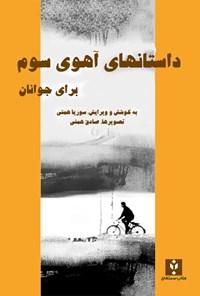 داستانهای آهوی سوم (برای جوانان)