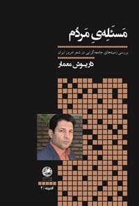 مسئله مردم: بررسی زمینههای جامعهگرایی در شعر امروز ایران