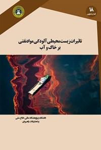 تأثیرات زیستمحیطی آلودگی مواد نفتی بر خاک و آب