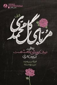 مربای گل محمدی؛ دفتر اول