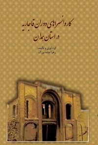 کاروانسراهای دورهی قاجاریه در استان همدان