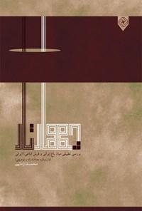 چهارتار؛ بررسی تطبیقی میان باغ ایرانی و فرش (باغی) ایرانی