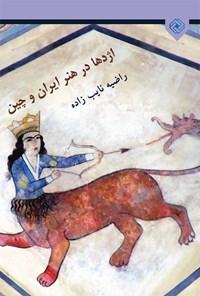 اژدها در هنر ایران و چین