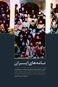 نامههای ایران