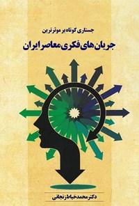 جستاری کوتاه بر موثرترین جریانهای فکری معاصر ایران