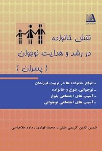 نقش خانواده در رشد و هدایت نوجوان (ویژهی پسران)