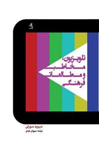 تلویزیون، مخاطب و مطالعات فرهنگی