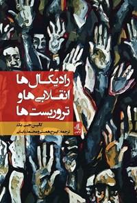 رادیکالها، انقلابیها و تروریستها