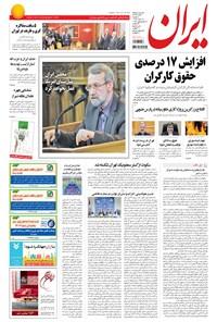 ایران - ۱۳۹۳ سه شنبه ۲۶ اسفند