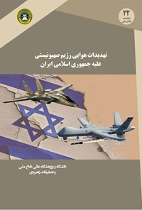 تهدیدات هوایی رژیم صهیونیستی علیه جمهوری اسلامی ایران