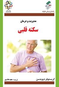 مدیریت و درمان سکته قلبی