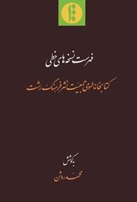 فهرست نسخههای خطّی کتابخانۀ عمومی جمعیّت نشر فرهنگ رشت