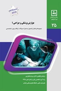 عوارض پزشکی و جراحی ۱
