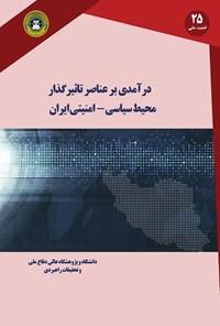 درآمدی بر عناصر تأثیرگذار محیط سیاسی ــ امنیتی ایران