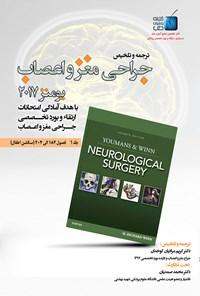 ترجمه و تلخیص جراحی مغز و اعصاب یومنز ۲۰۱۷؛ جلد ۱