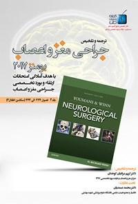 ترجمه و تلخیص جراحی مغز و اعصاب یومنز ۲۰۱۷؛ جلد ۳