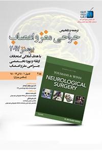 ترجمه و تلخیص جراحی مغز و اعصاب یومنز ۲۰۱۷؛ جلد ۴